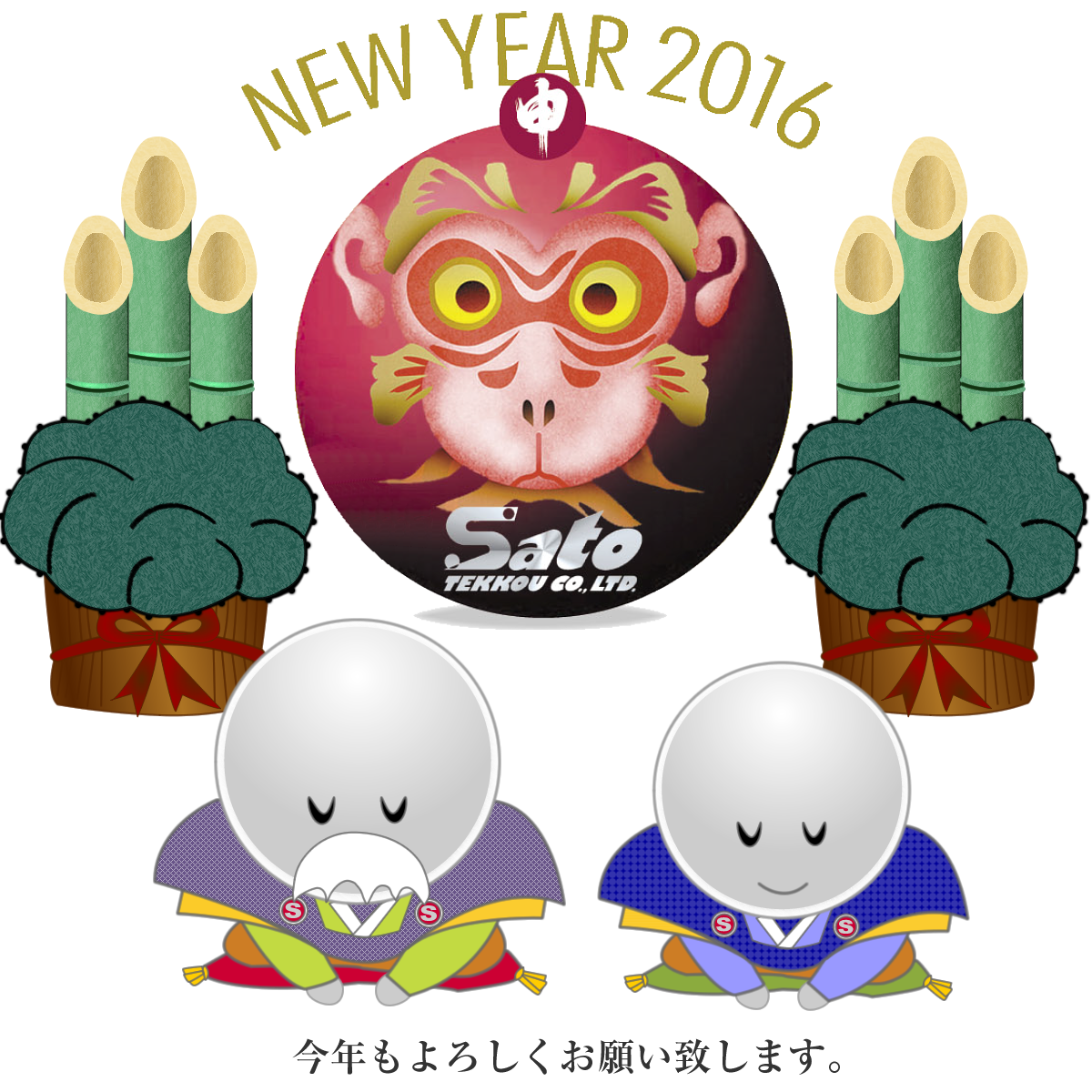 2016-new_year_card.png